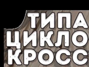 tipacyclo-logo